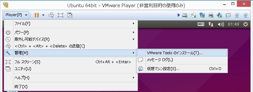 VMware toolsのインストール方法【Linux編】【仮 …
